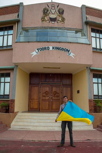 Африка Уганда Форт Портал королівство Торо