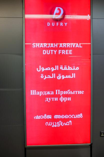 аеропорт Шарджа