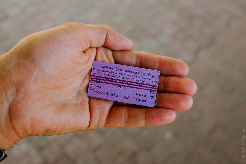 Шрі-Ланка Залізничний квиток